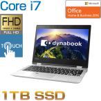 ショッピングOffice 東芝 ノートパソコン 本体 dynabook VZ82/FS(PVZ82FS-NEA) Windows 10/Office Home & Business 2016/タッチパネル付き 12.5型 FHD/Core i7 /東芝ダイレクト
