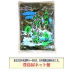 太堀 山菜風味 1kg