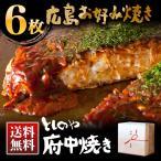 としのや 府中焼き【黒焼き】【白焼き】お好み焼き 6枚(熨斗・ギフト梱包対応)