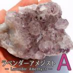 アメジストクラスター 原石 100g〜500g 872-1