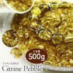 さざれ石 シトリン 黄水晶 サイズ小 500g 873-7