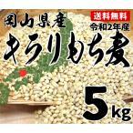 もち麦 5kg キラリもち麦 岡山県産 2年産 一等 搗精麦 北海道・沖縄・離島配送不可 出荷表要確認