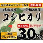 お米 30kg 白米 送料無料 5kgx6袋 精米 コシヒカリ 1等米 伝統福島産 令和2年産 沖縄・離島配送不可 出荷表要確認