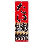 のぼり旗【たい焼き・鯛焼き】[赤地フルカラー]・サイズ60×180cm 日本製