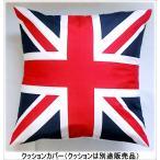 クッションカバー国旗柄 イギリス国旗柄 英国ユニオンジャック(綿コットン100% 約45×45cm)