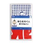 おしなりくん「祭り手ぬぐい」(豆絞り・青)品番92100