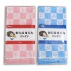 超特価2枚セット・おしなりくん「バンダナ」(ブルー・ピンク)