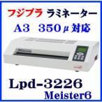 ラミネーター 本体 フジプラ  LPD3226 Meister6 A3