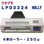 ラミネーター フジプラ LPD3224 HOLLY  A3