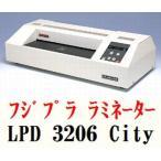 フジプラ  City LPD3206 業務用ラミネーター  日本製 【送料無料】