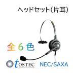 NEC/SAXAビジネスホン用 片耳ヘッドセット エンタープライズEN-H MC3コード付き コールセンター ミュート機能