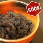 【500g】黒豆みそ 500g