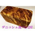 デニッシュ食パン2斤2本