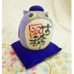 [敬老の日]古希70歳 ちぎり和紙 長寿のお祝いふくろう,敬老の日・父の日・母の日プレゼント,長寿健康の誕生日贈り物