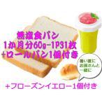 無塩食パン 1か月分60g-1P31枚+ロールパン1個+フローズン1個付き ご自身の塩分制限とお孫さんにプレゼントと