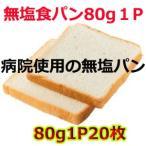 無塩食パン80g1P20枚、病院使用で安心でき退院後に購入の方多し、母の日、父の日、ご両親の健康に