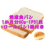 無塩食パン 1か月分60g1P31枚+ロールパン1個付,むくみ解消,塩分制限の方,敬老の日,母の日,父の日,ご両親の健康に