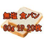 無塩食パン60g1P20枚、大学病院使用、塩分制限、朝食に無塩食パン、母の日、父の日、ご両親の健康に