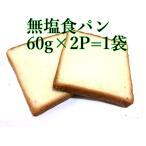 muenpan無塩食パン60g2P×20枚、母の日・父の日の健康を想うプレゼントに