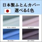 日本製 ホテルスタイル 高密度チェック織りサテンカバー コットン100% クレモナ 掛布団カバー シングルサイズ アンティークホワイト HS