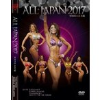 DVD 2017年ALL JAPAN FITNESS