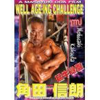 "DVD「""猛牛覚醒""角田信朗WELL AGE-ING CHALLENGE  」"