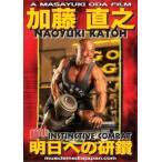 DVD「加藤直之:明日への研鑽 / INSTINCTIVE COMBAT 」