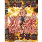 DVD「木澤大祐4 ジュラシックレボリューション」