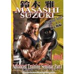 DVD 「鈴木雅アドバンストレーニングセミナー1(脚&腕)中・上級者向け」