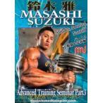 DVD 「鈴木雅アドバンストレーニングセミナー3(中・上級者向け)肩、腹筋&栄養 」