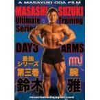 DVD「鈴木雅最強シリーズ3 腕」