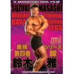 DVD「鈴木雅最強シリーズ4 脚」