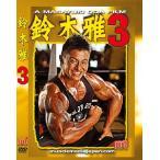 DVD「鈴木 雅 3」