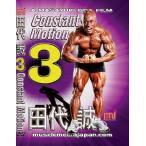 DVD 「田代誠3 CONSTANT MOTION」