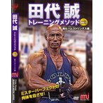 DVD 「田代誠トレーニングメソッドvol.1」
