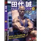 DVD 「田代誠トレーニングメソッドvol.2」