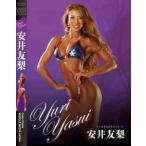 DVD「安井友梨」
