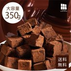 Yahoo!tot Factory【送料無料】ちょっと訳ありとろける口どけ濃厚生チョコ・自分チョコMotto350g約60粒前後・約350g以上
