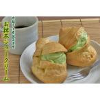 カラダにやさしい無添加シュー・抹茶シュークリーム(4個入り)