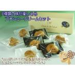 カラダにやさしい無添加シュー・7種類の味が楽しめる☆プチシュークリームセット