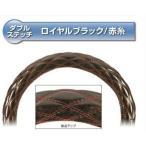 【もこもこダブルステッチハンドルカバー  富士(細巻)】ロイヤルブラック/赤糸 41cm用