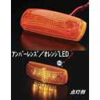 フルハーフ型車高灯【LEDサイドランプ101型】アンバー/アンバー