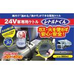 【24V車専用ケトル【レトルトくん】】24V専用シガープラグ付属