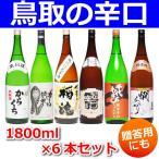 鳥取県の日本酒 飲み比べ セット キレの辛口 1800ml×6本 おすすめ 地酒 きき酒