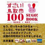すごい!鳥取市100SUGO!BOOK