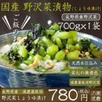 長野県産 野沢菜 しょうゆ漬け 700g