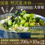 長野県産 野沢菜しょうゆ漬 700g×10袋