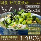 長野県産 野沢菜しょうゆ漬 700g×2袋