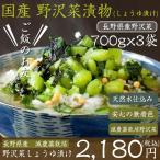 長野県産 野沢菜しょうゆ漬 700g×3袋