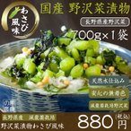 長野県産 野沢菜しょうゆ漬け わさび風味 700g